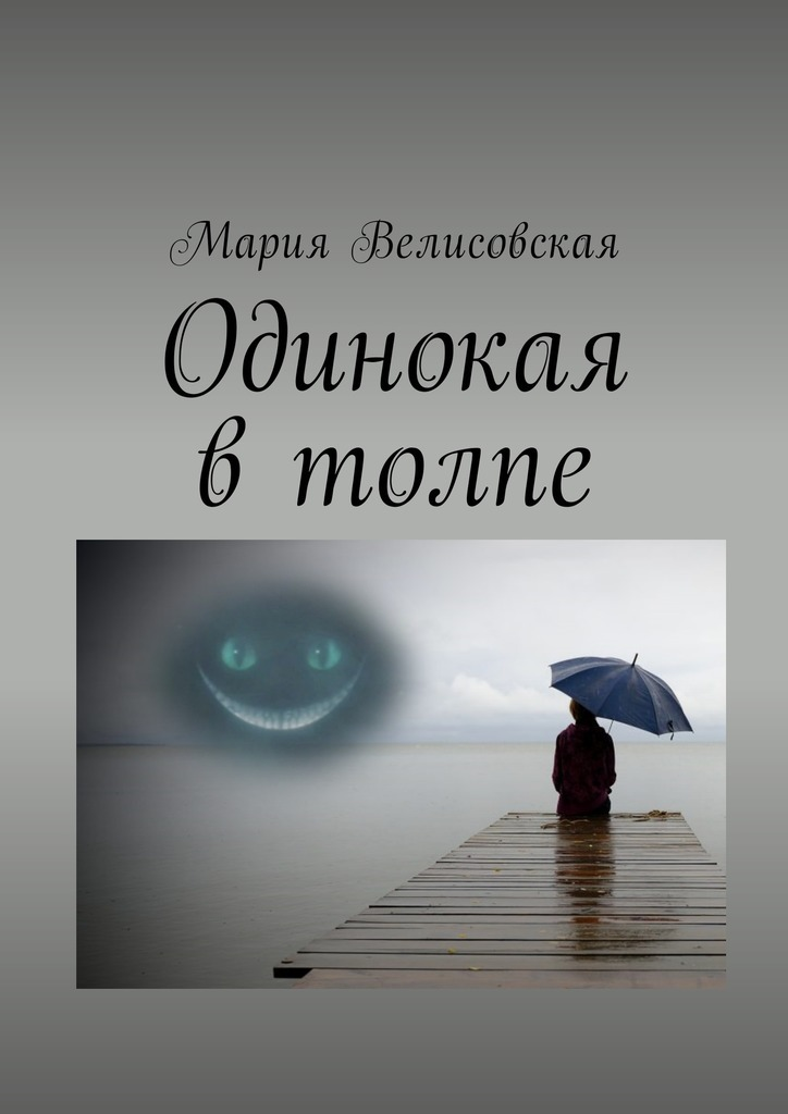 Мария Велисовская Одинокая втолпе велисовская мария нарисовать боль