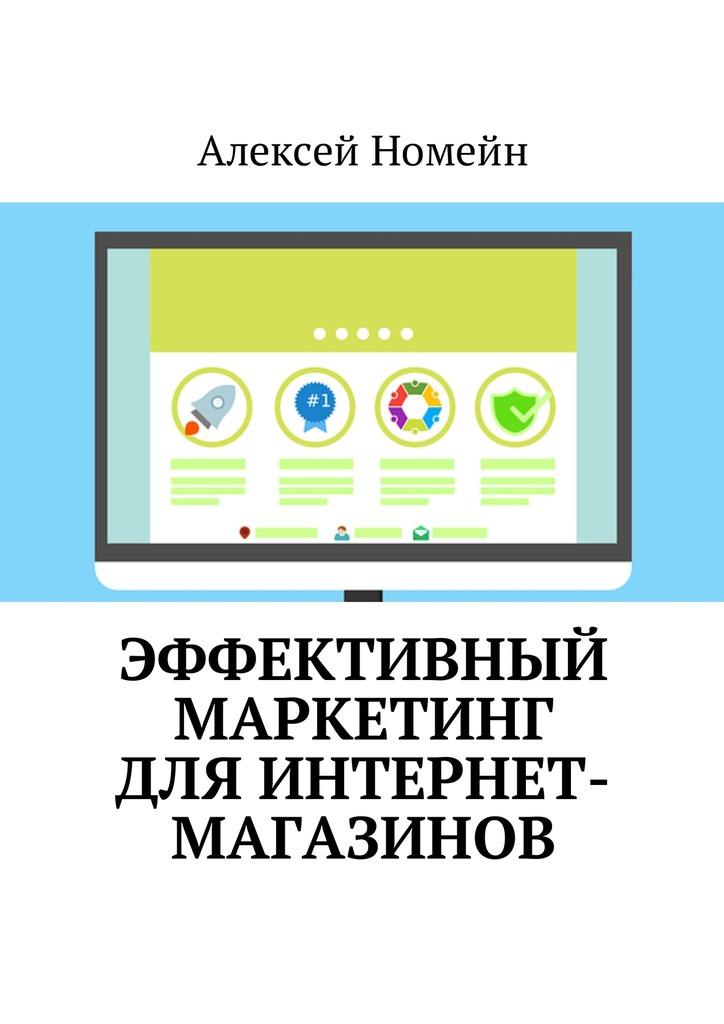 Алексей Номейн Эффективный маркетинг дляинтернет-магазинов