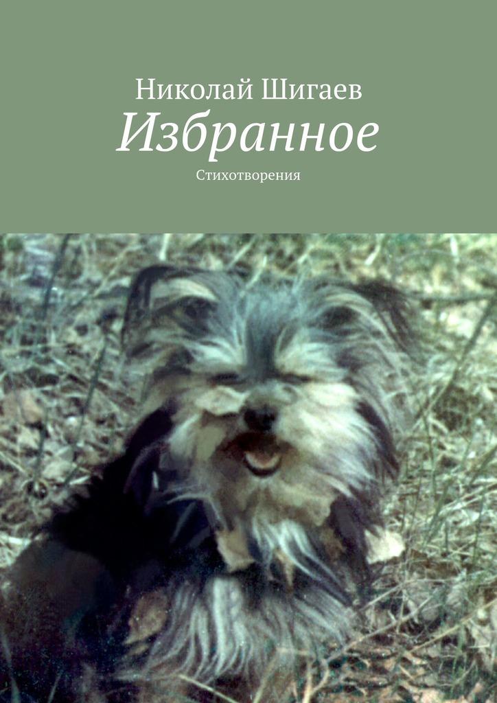 Николай Николаевич Шигаев Избранное. Стихотворения цены
