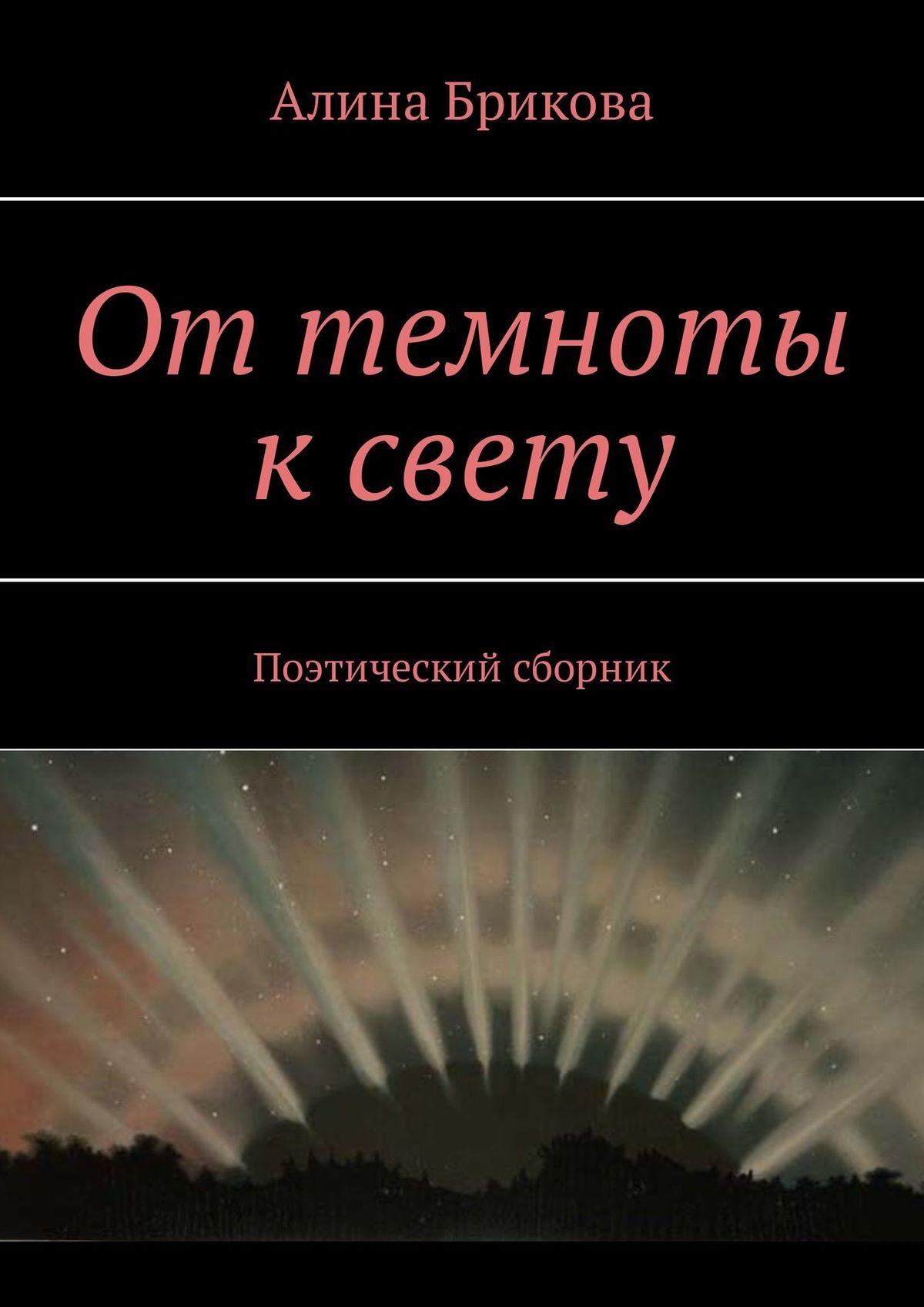 От темноты к свету. Поэтический сборник