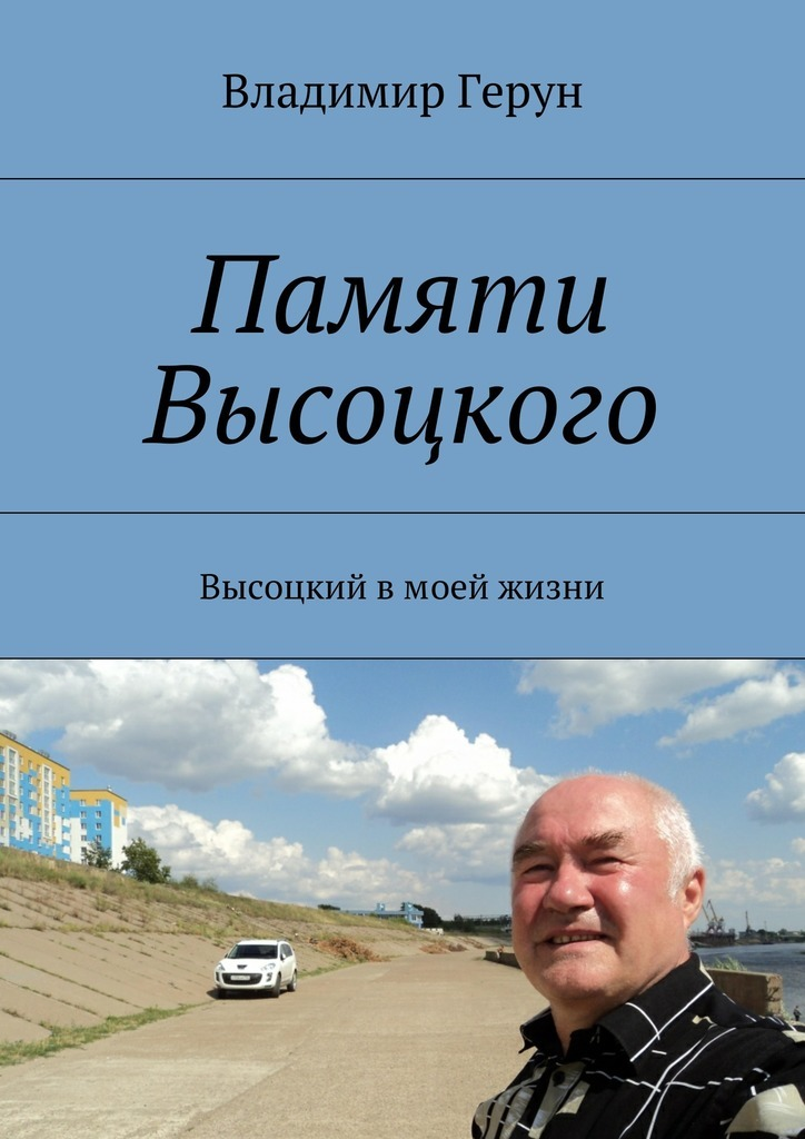 Владимир Герун Памяти Высоцкого. Высоцкий вмоей жизни