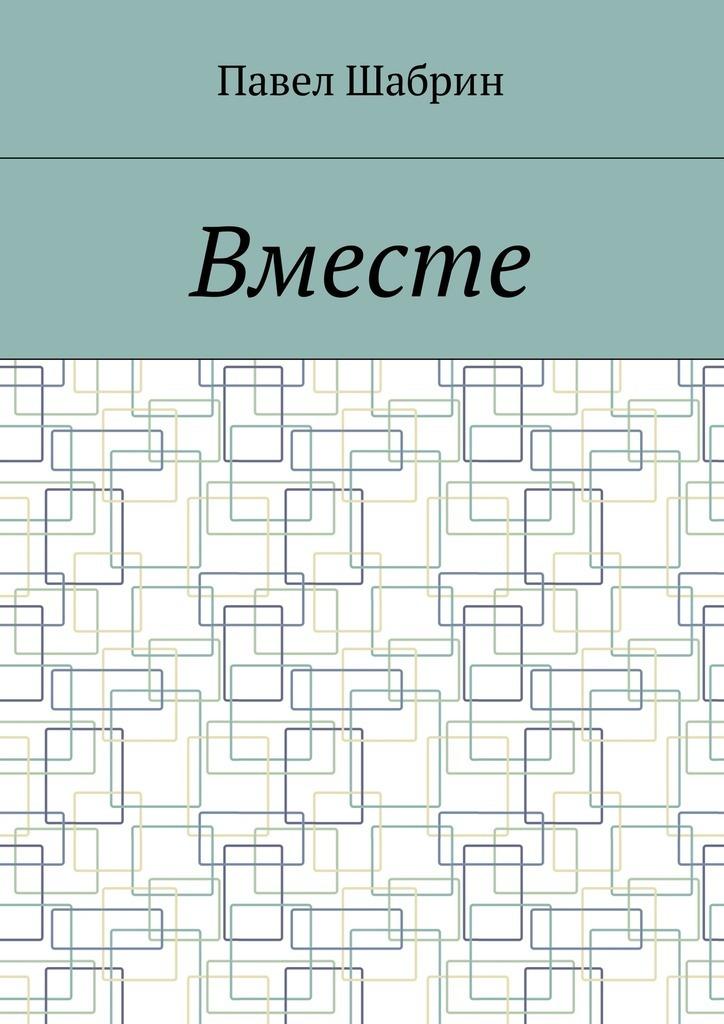Павел Сергеевич Шабрин Вместе цена в Москве и Питере