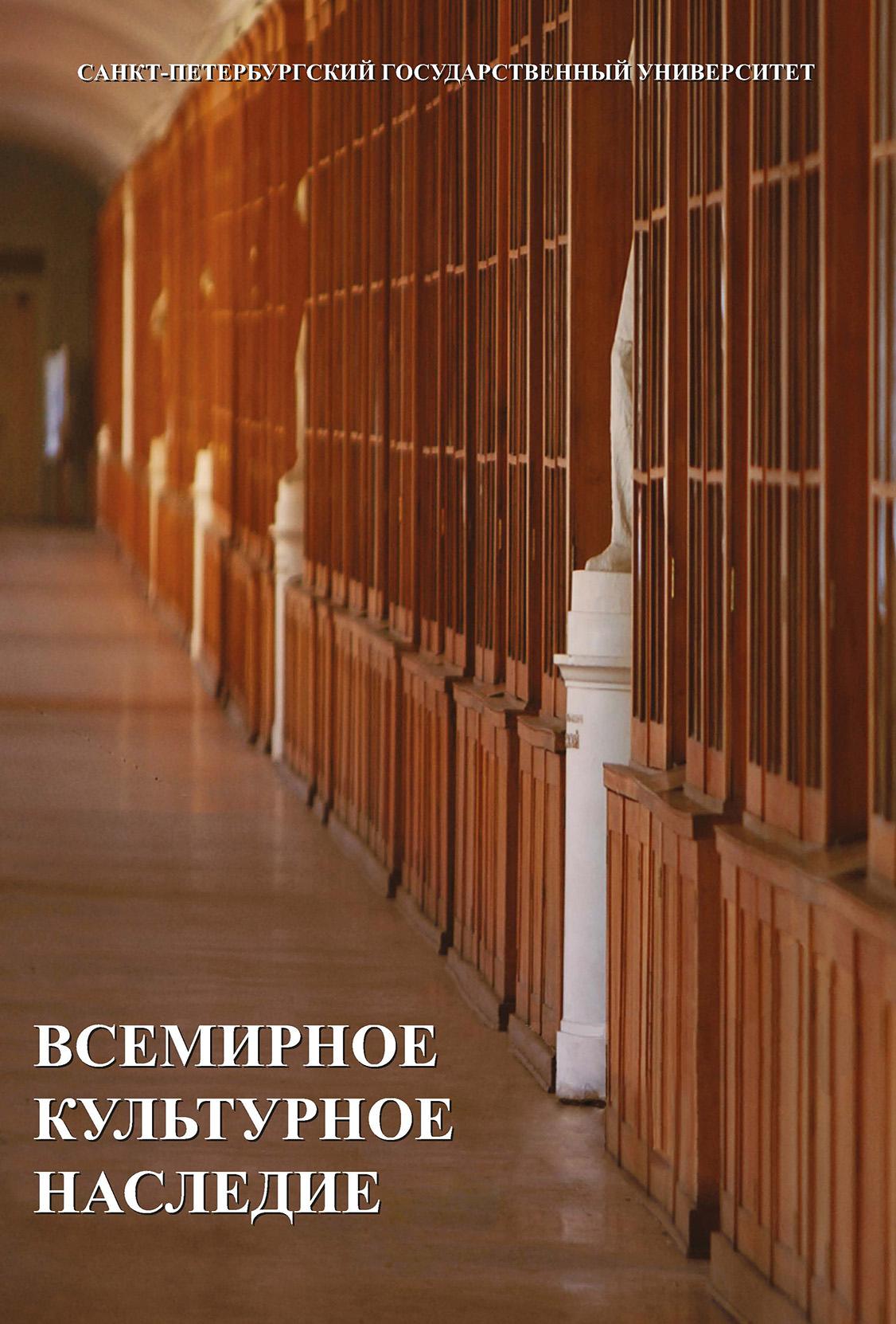 Коллектив авторов Всемирное культурное наследие. Учебник цена