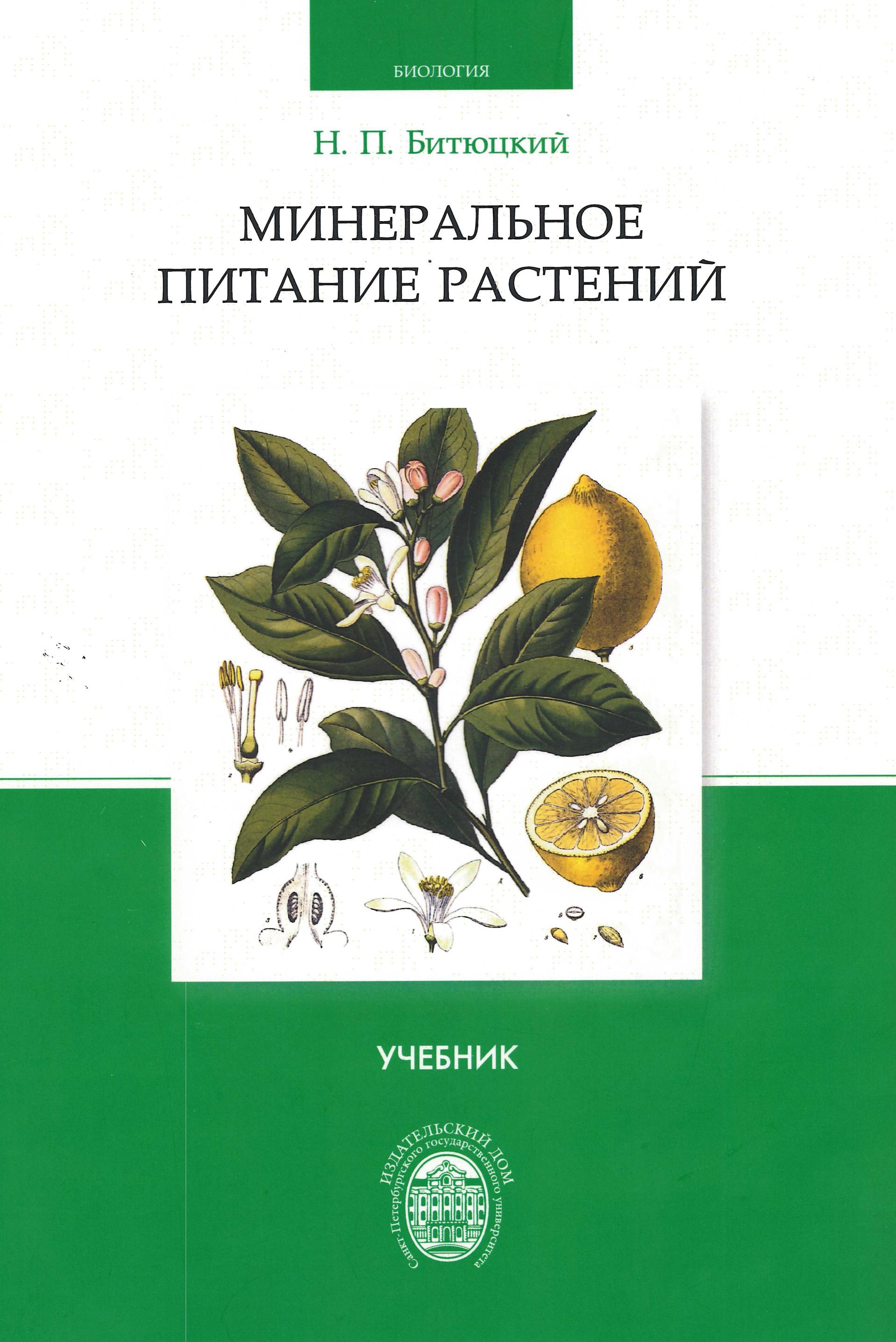 Николай Битюцкий Минеральное питание растений цена