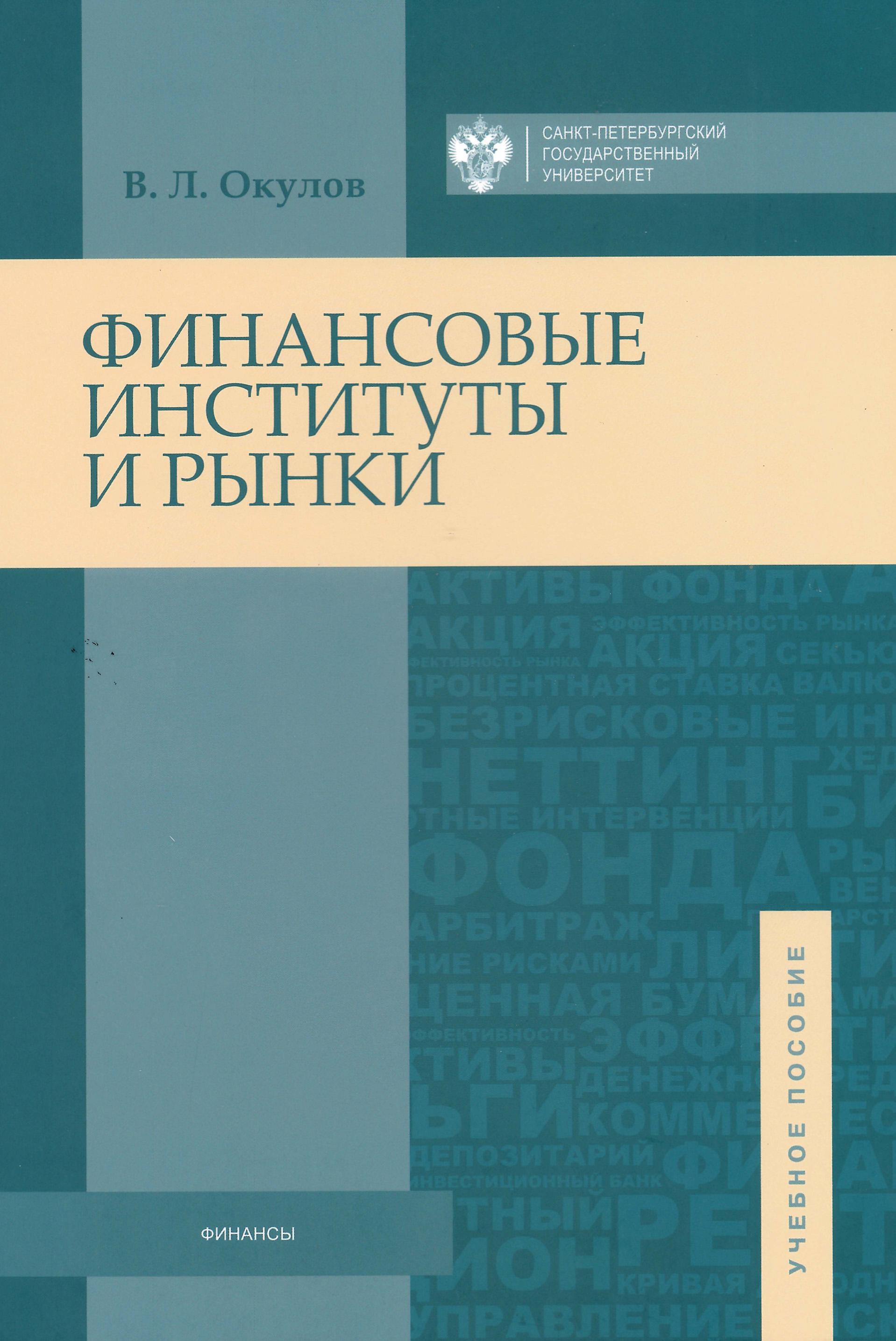 Виталий Окулов Финансовые институты и рынки современные финансовые рынки