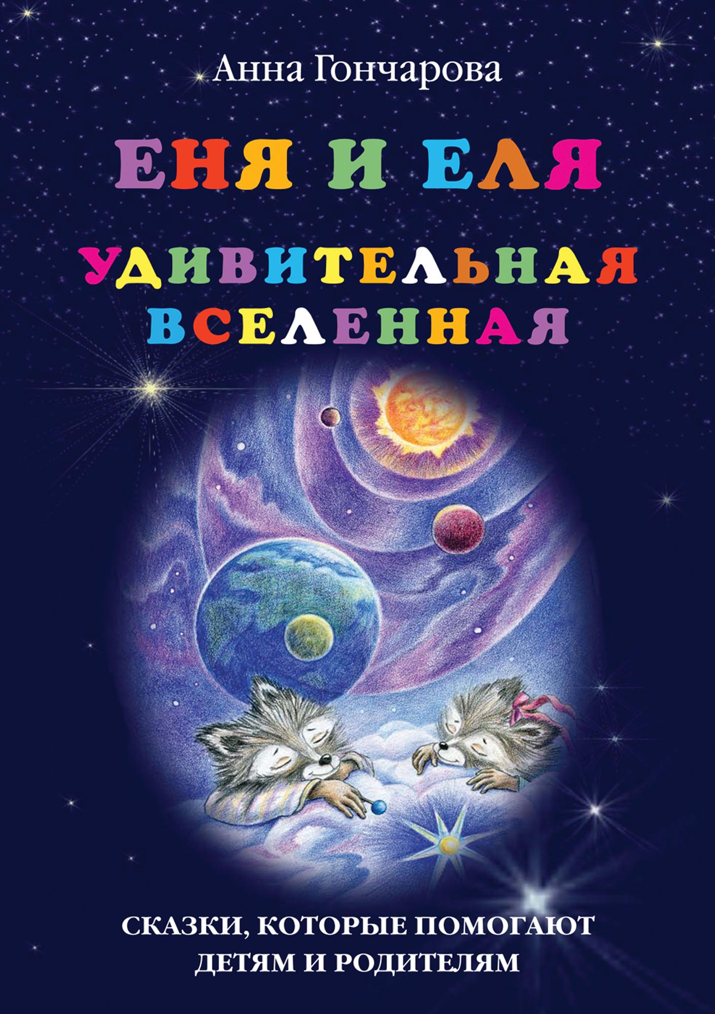 Анна Гончарова Еня и Еля. Удивительная вселенная анна гончарова еня и еля удивительная вселенная