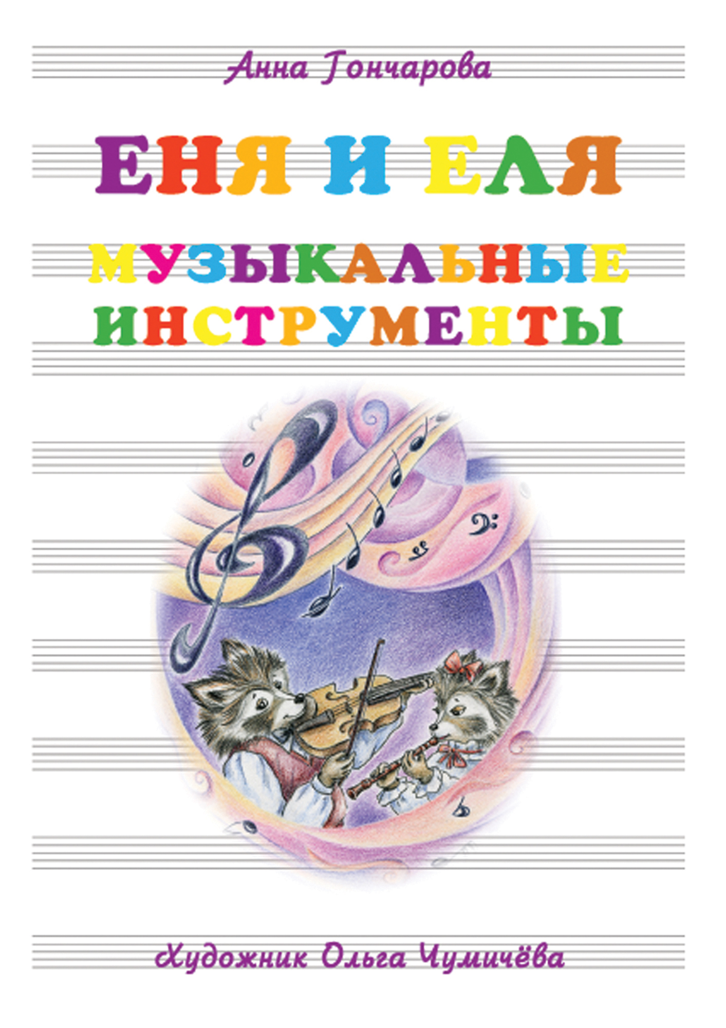 Анна Гончарова Еня и Еля. Музыкальные инструменты