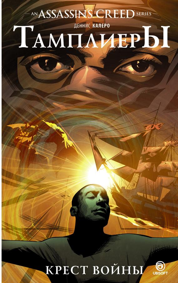 Деннис Калеро Assassin's Creed. Тамплиеры. Крест войны