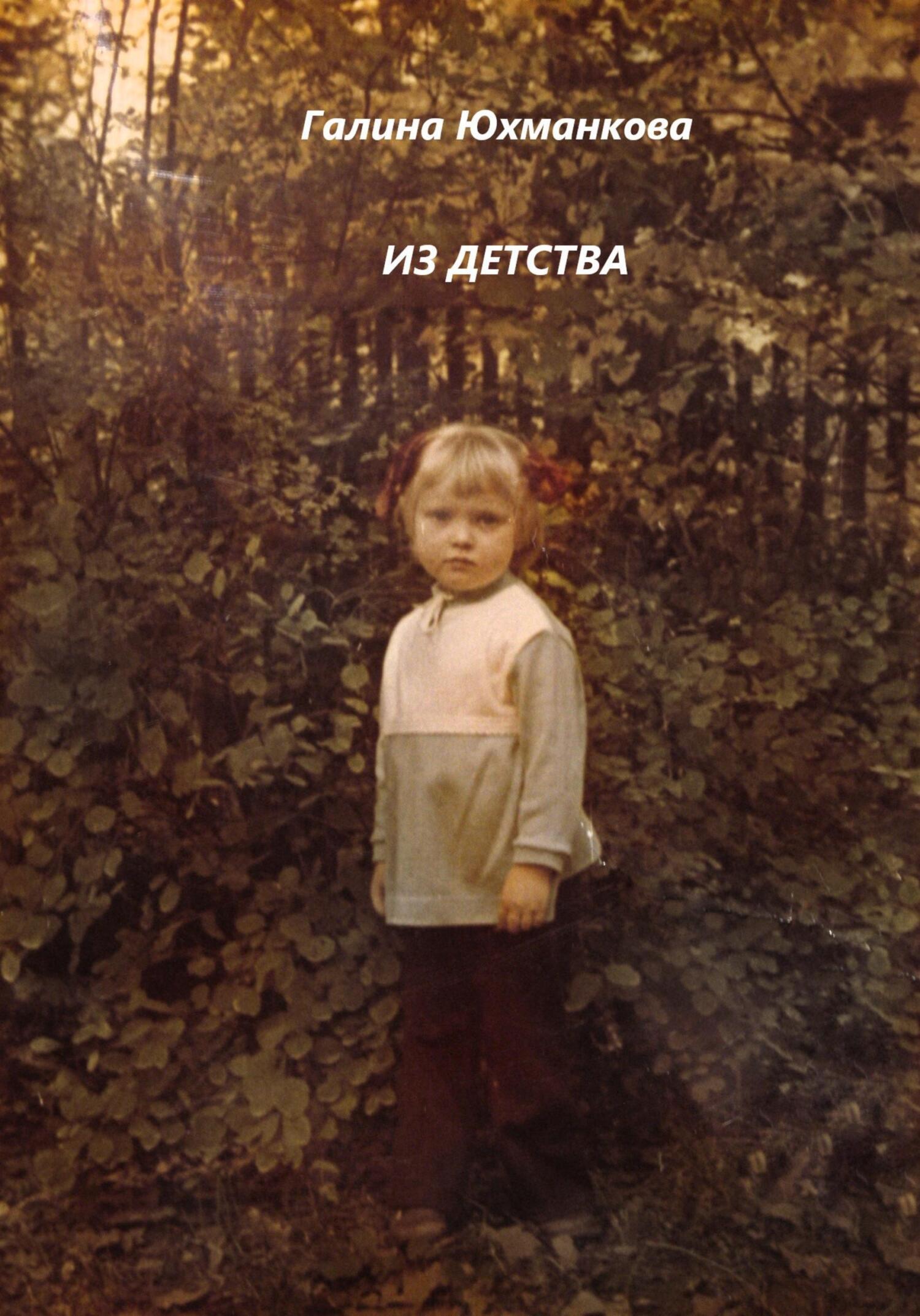 Галина Юрьевна Юхманкова (Лапина) Из детства