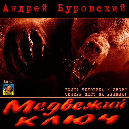 цены Андрей Буровский Медвежий ключ