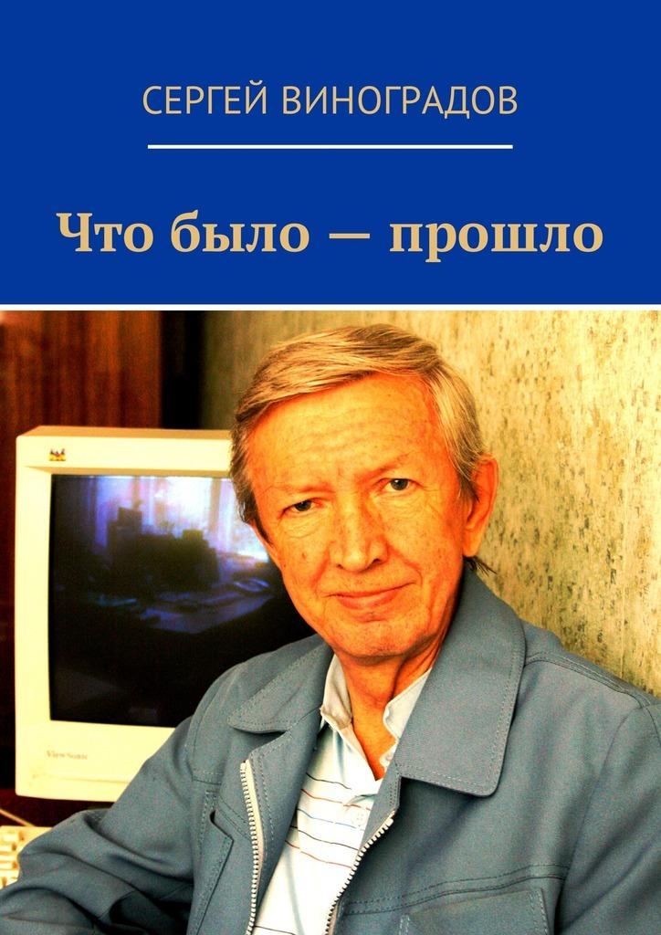 Сергей Виноградов Что было – прошло. Стихи 2017 года цена и фото