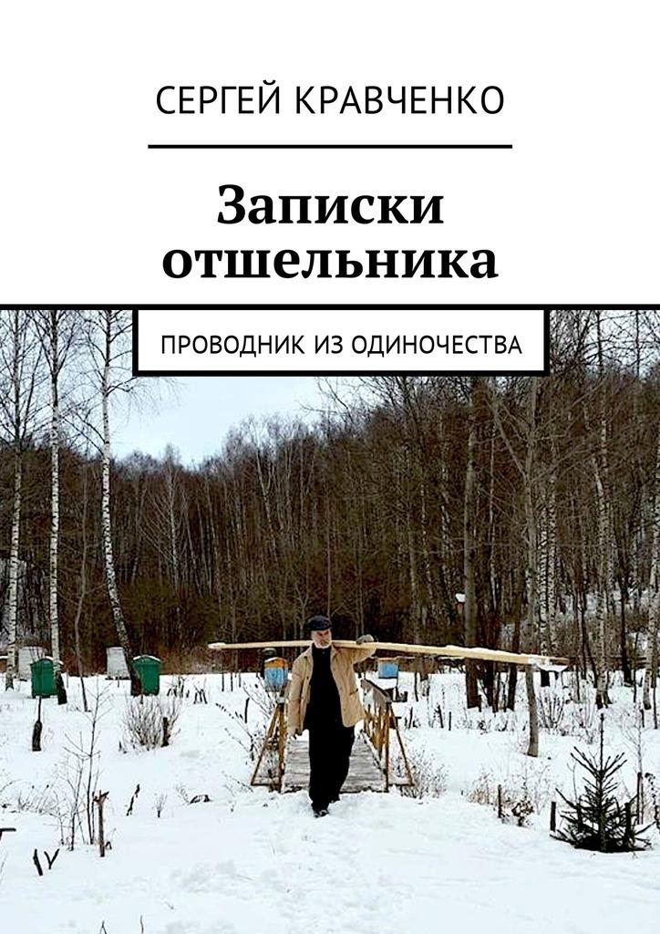 Сергей Антонович Кравченко Записки отшельника. Проводник из одиночества цены