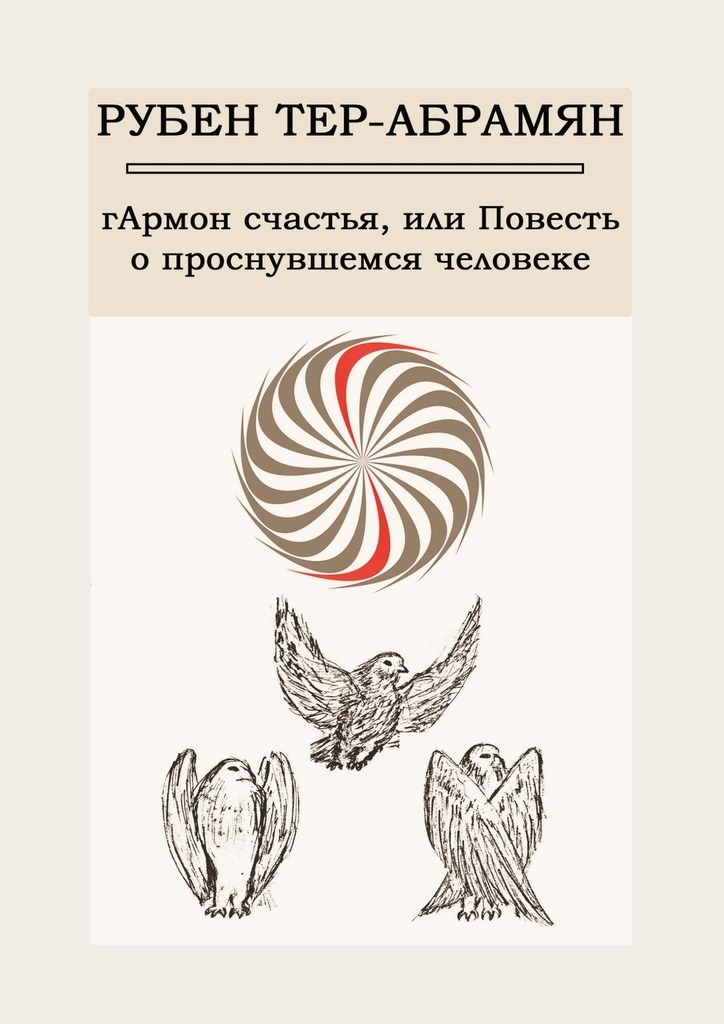 Рубен Тер-Абрамян гАрмон счастья, илиПовесть опроснувшемся человеке маршалл голдсмит 0 лучшая версия себя правила обретения счастья и смысла на работе и в жизни