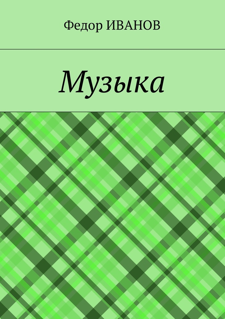 цена на Федор Иванов Музыка