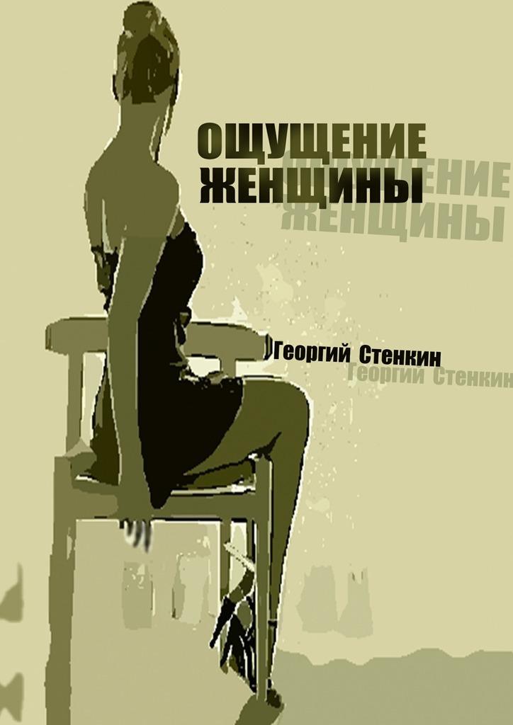 Георгий Стенкин Ощущение женщины. Метаморфоза-1 зайцева и приобретаем и продаем дачу