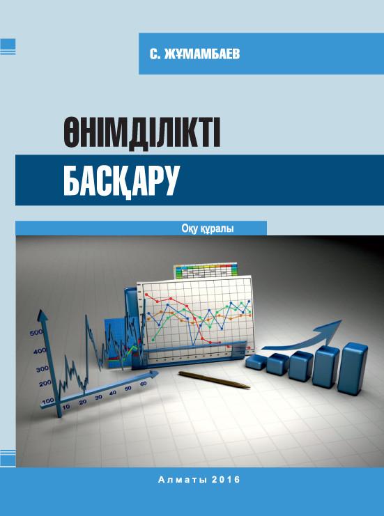 Сейсембай Жұмамбаев Өнімділікті басқару туризм және спорт туралы