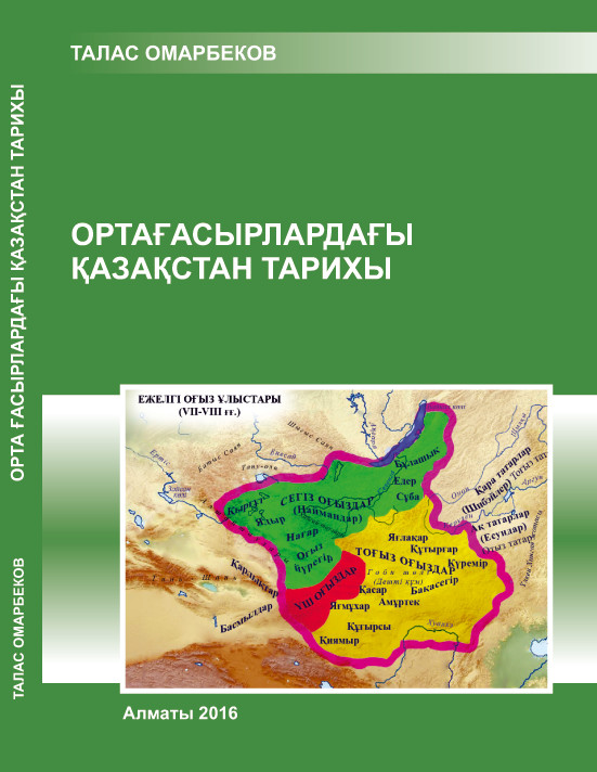 Т. Омарбеков Ортағасырлардағы Қазақстан тарихы туризм және спорт туралы