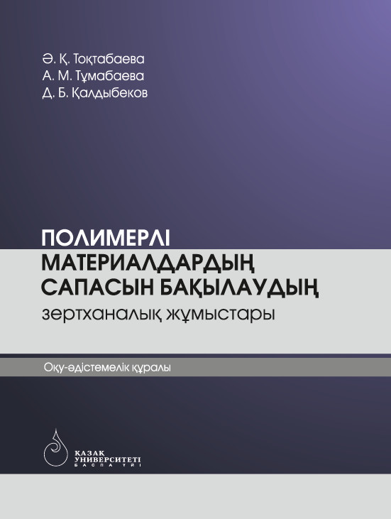 Әсел Тоқтaбaевa Полимерлі материалдардың сапасын бақылау туризм және спорт туралы