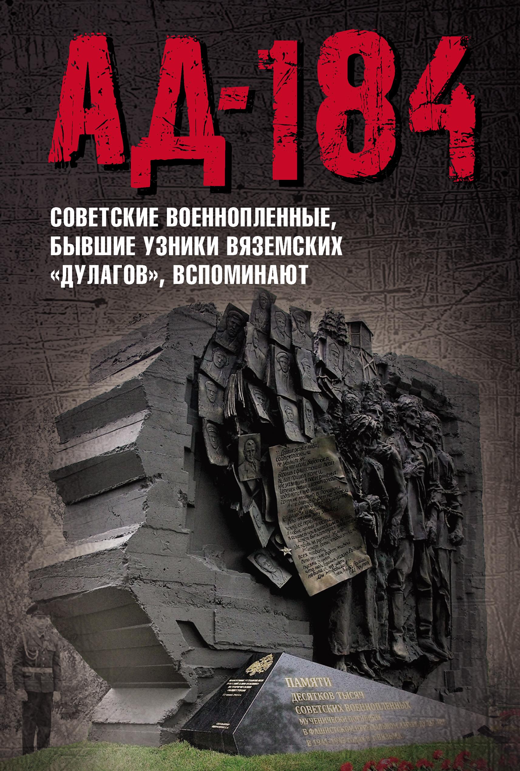 Коллектив авторов Ад-184. Советские военнопленные, бывшие узники вяземских «дулагов», вспоминают савицкий г яростный поход танковый ад 1941 года