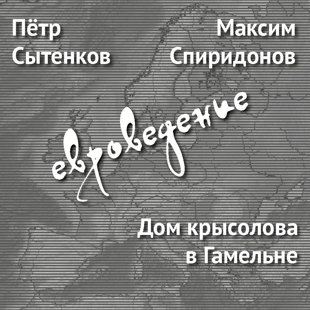 Максим Спиридонов Дом крысолова вГамельне