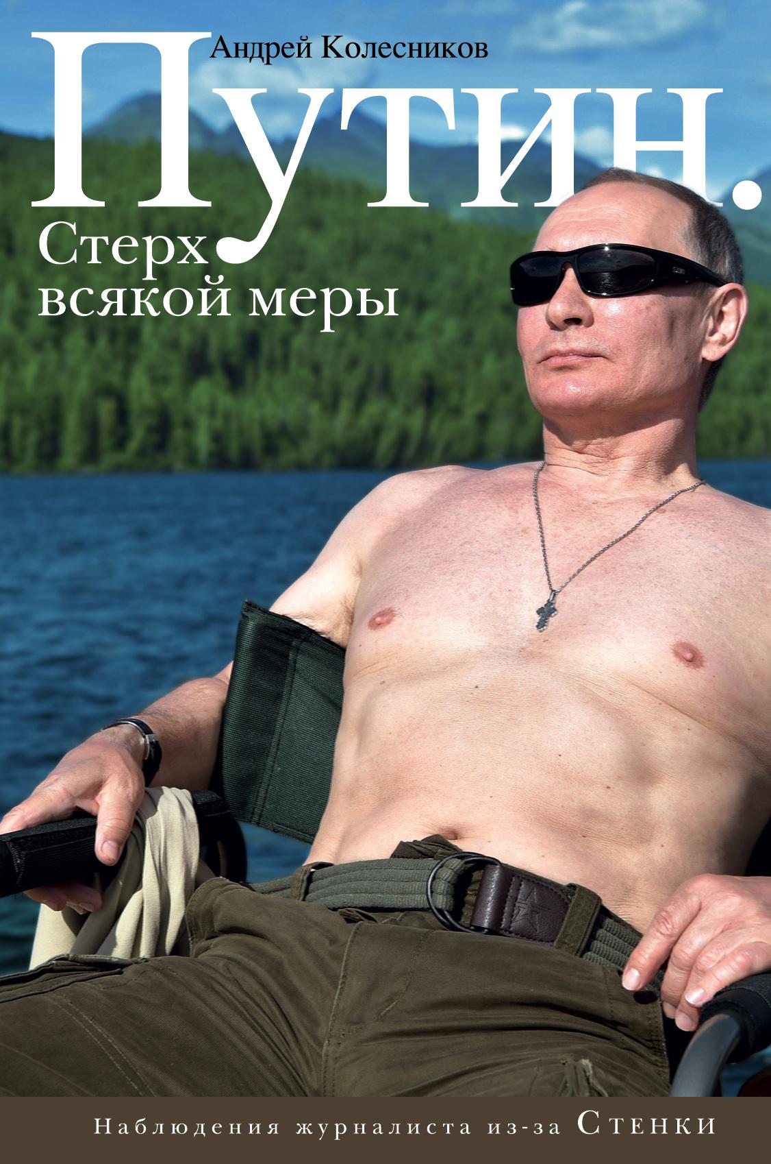 Андрей Колесников Путин. Стерх всякой меры цены онлайн