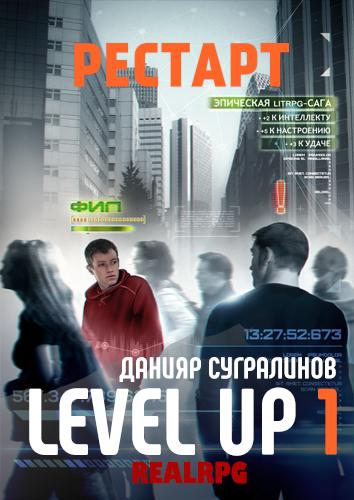 Данияр Сугралинов Level Up. Рестарт данияр сугралинов level up герой