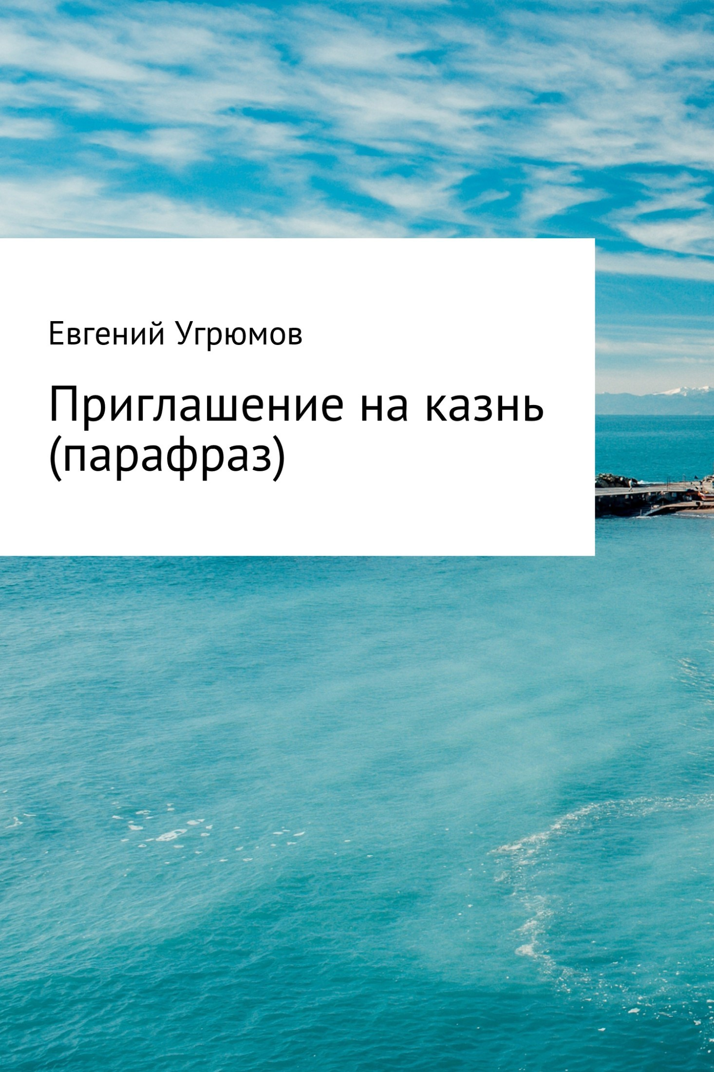 Евгений Юрьевич Угрюмов Приглашение на казнь (парафраз) евгений юрьевич угрюмов разговоры о тенях
