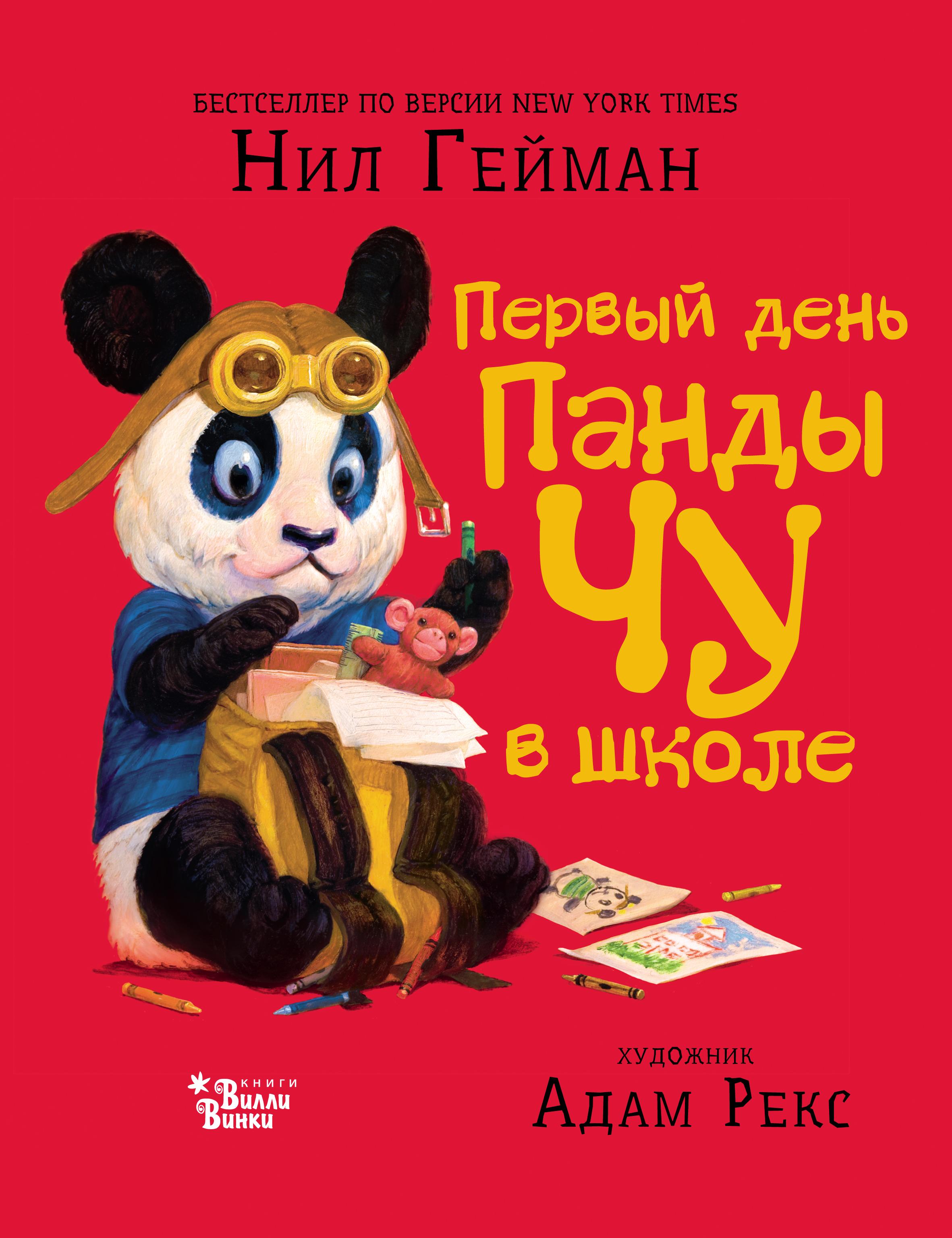 pervyy den pandy chu v shkole