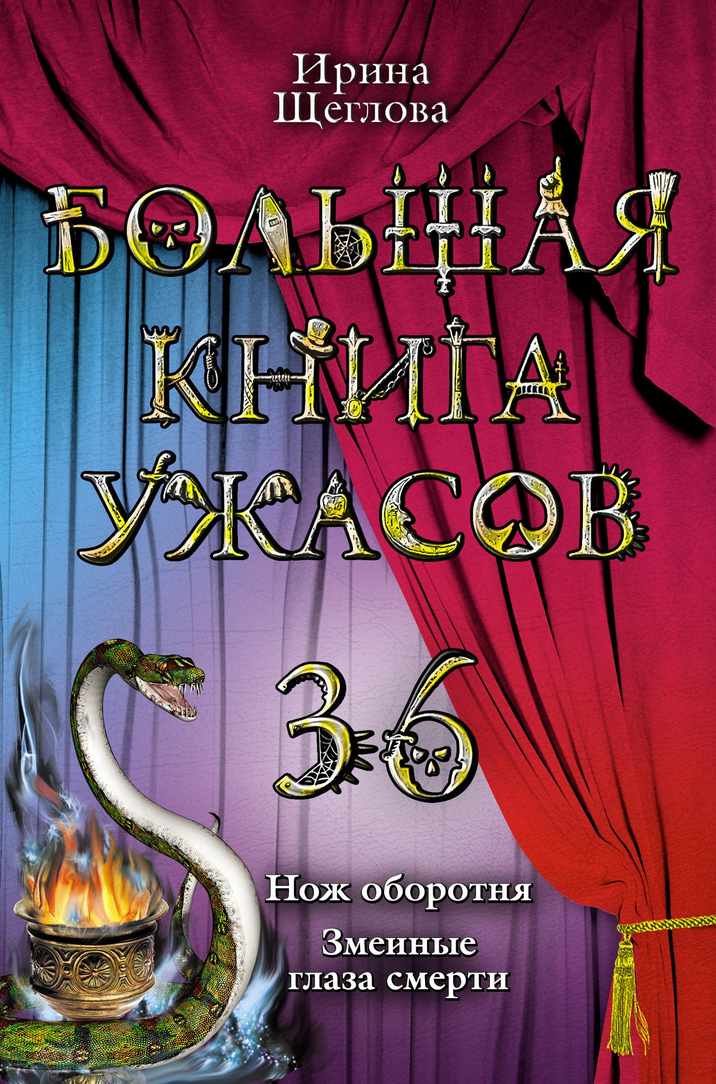 Ирина Щеглова Змеиные глаза смерти ирина щеглова смерть за дверью