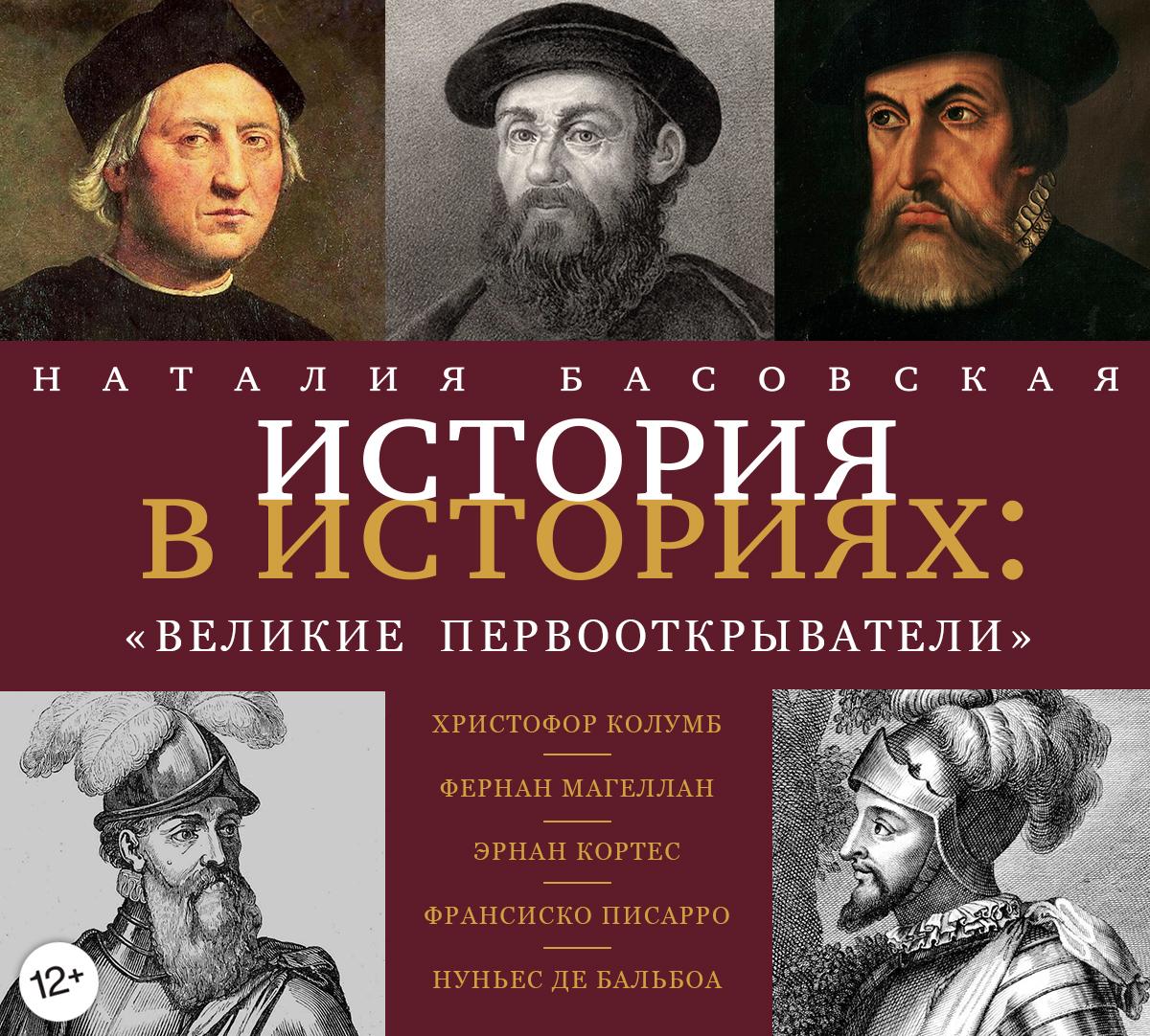 Наталия Басовская Великие первооткрыватели цена и фото