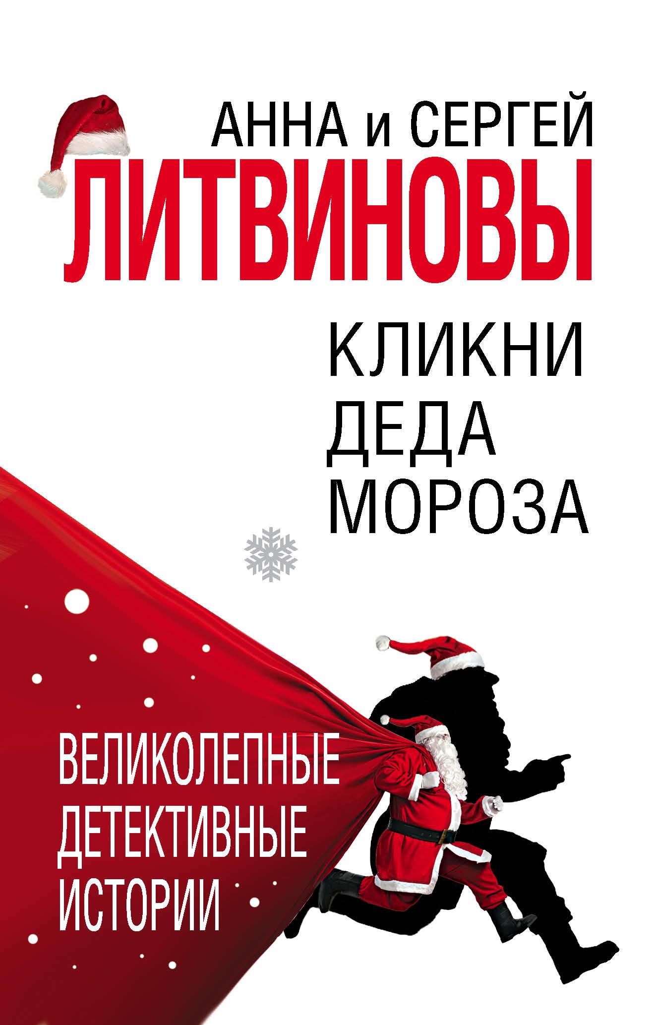 цена Анна и Сергей Литвиновы Кликни Деда Мороза