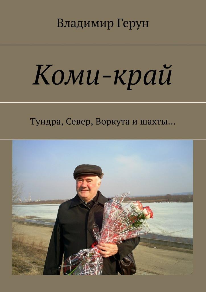 Владимир Герун Коми-край. Тундра, Север, Воркута ишахты…