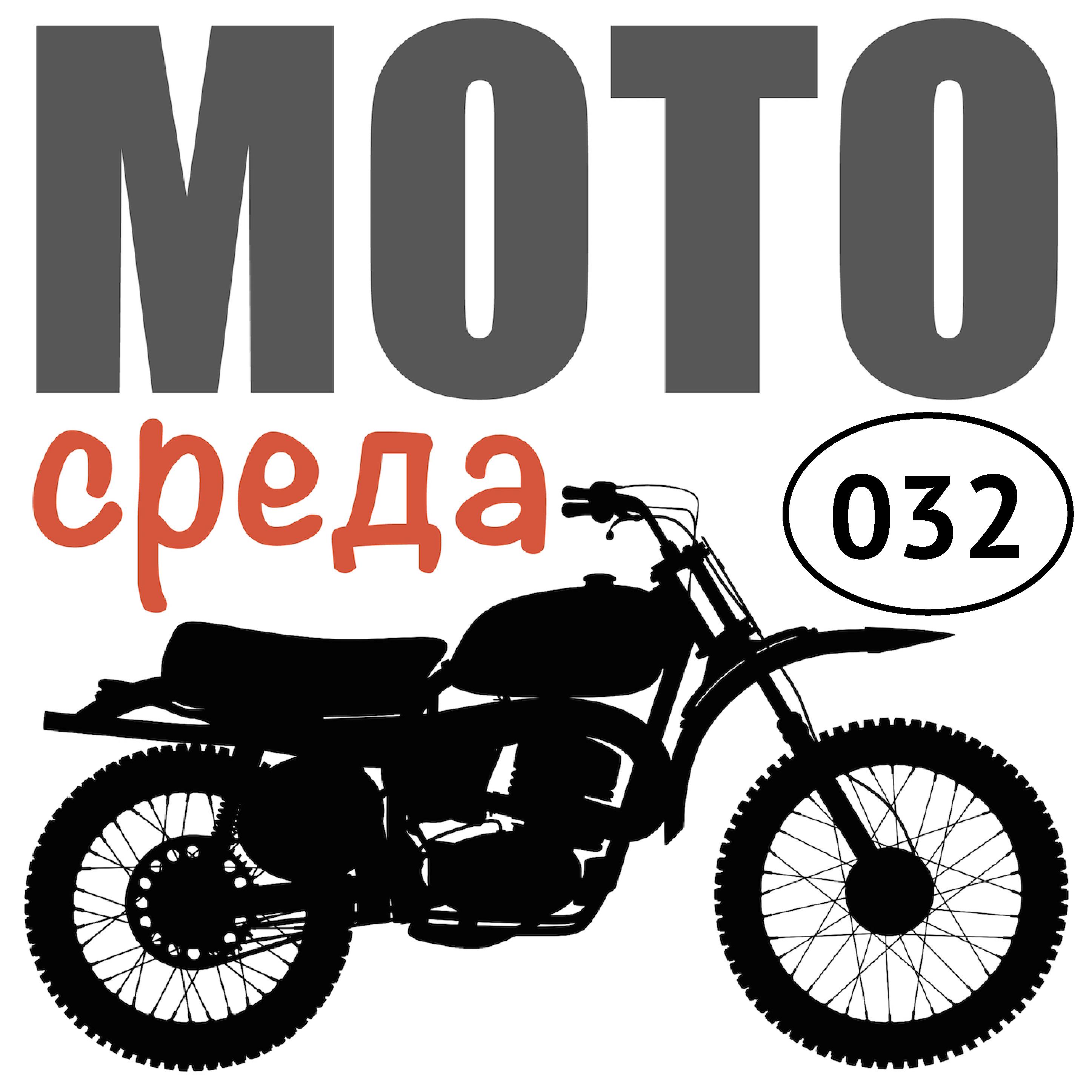 Олег Капкаев Как мотоциклисты ухаживают за мотоциклами
