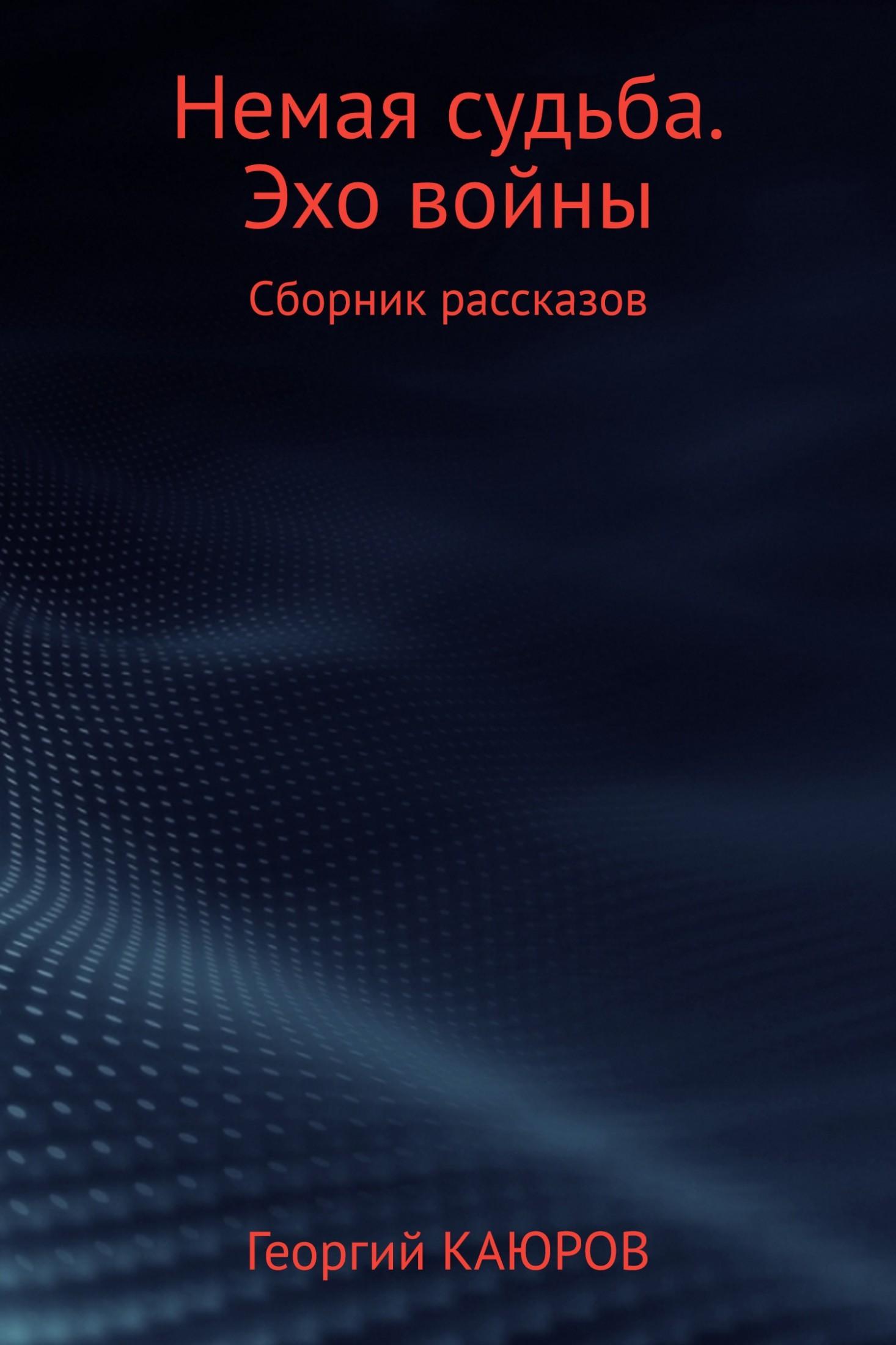 Георгий Александрович Каюров Немая судьба. Эхо войны