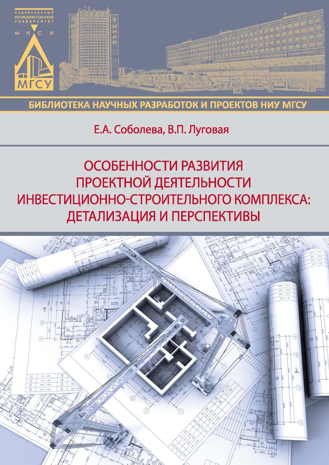 Е. А. Соболева Особенности развития деятельности инвестиционно-строительного комплекса: детализация и перспективы