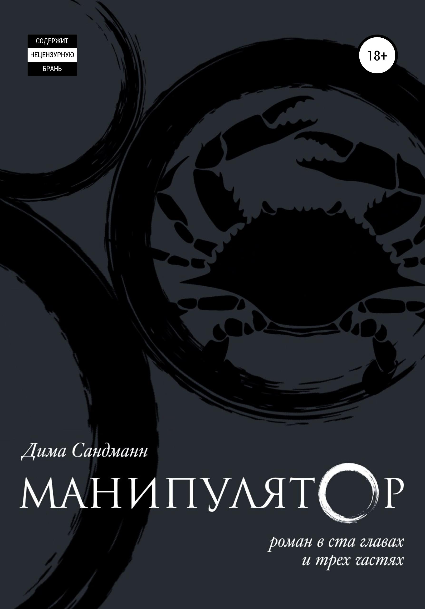 Дима Сандманн Манипулятор. Глава 049 дима сандманн манипулятор глава 009