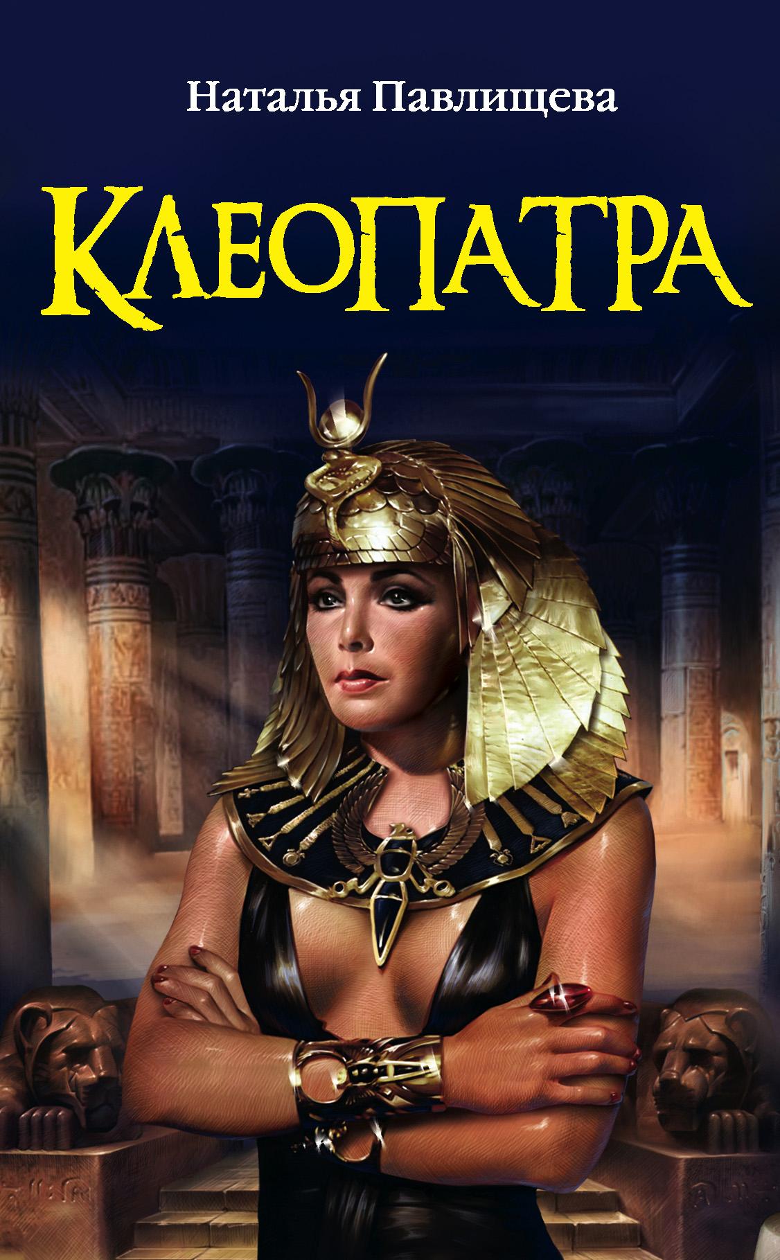 Клеопатра ( Наталья Павлищева  )