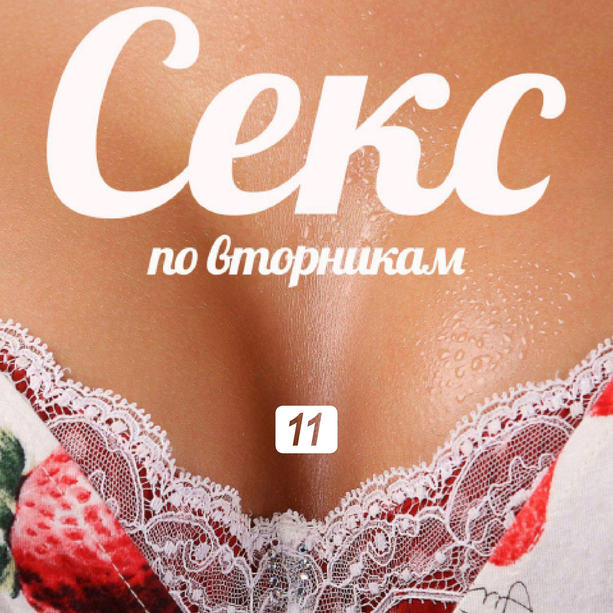 Ольга Маркина Нормы сексуальной жизни