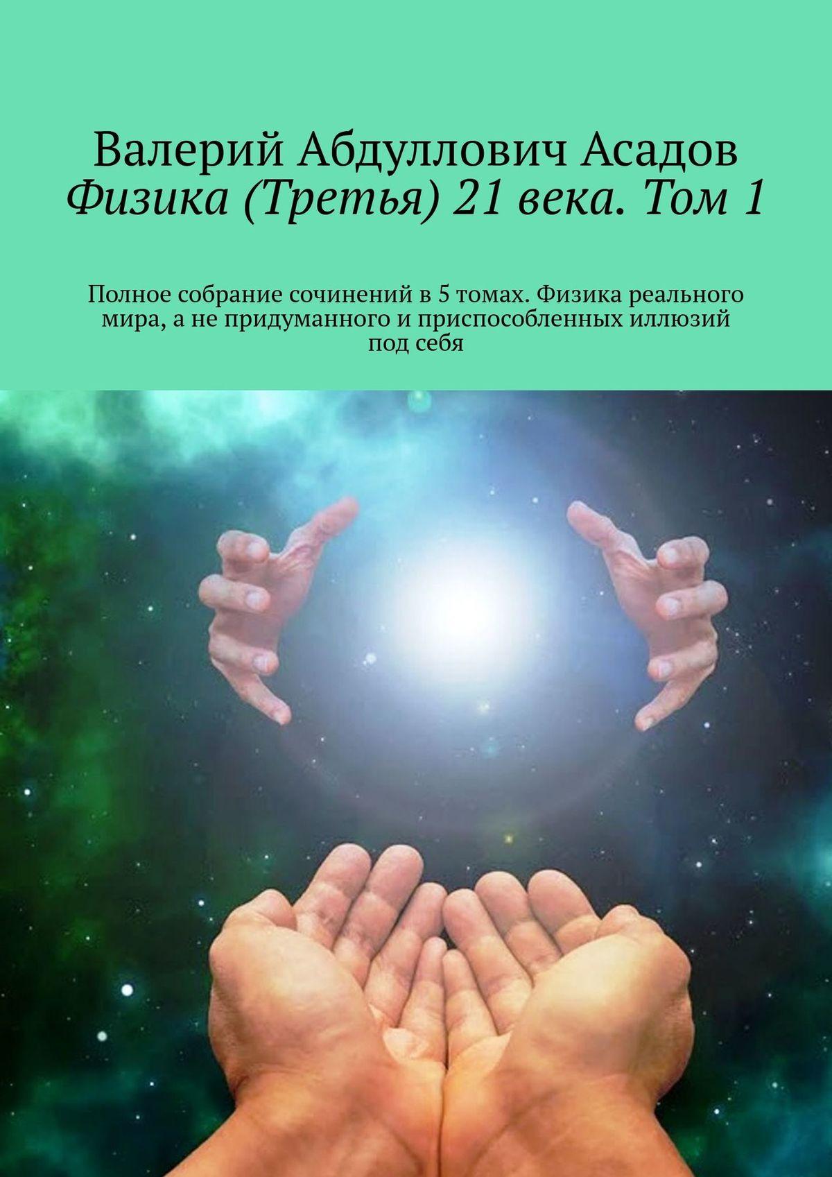 Валерий Абдуллович Асадов Динамическая временная физика. Эта физика является только частью, более общей Метафизике времени владимир неволин квантовая физика и нанотехнологии