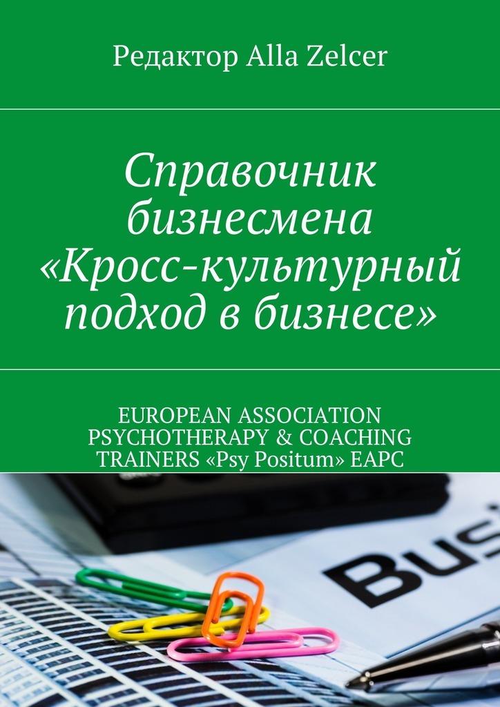 Alla Zelcer Справочник бизнесмена «Кросс-культурный подход вбизнесе» цены онлайн