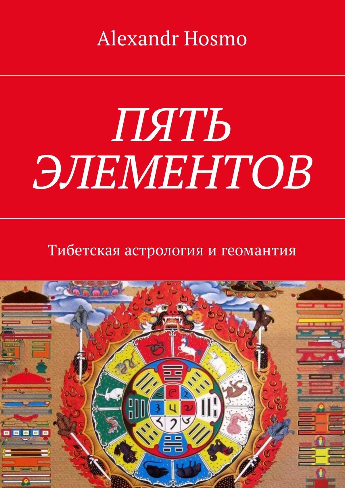 Alexandr Hosmo Пять элементов. Тибетская астрология игеомантия юрий солоневич квантованный человек между временем ипространством