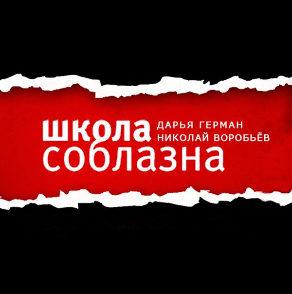 Николай Воробьев Как правильно прикасаться друг к другу?