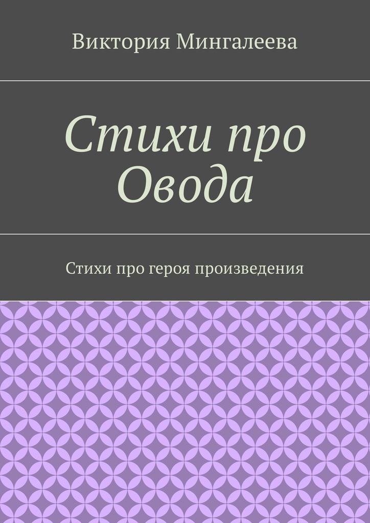 Виктория Мингалеева Стихи про Овода. Стихи про героя произведения
