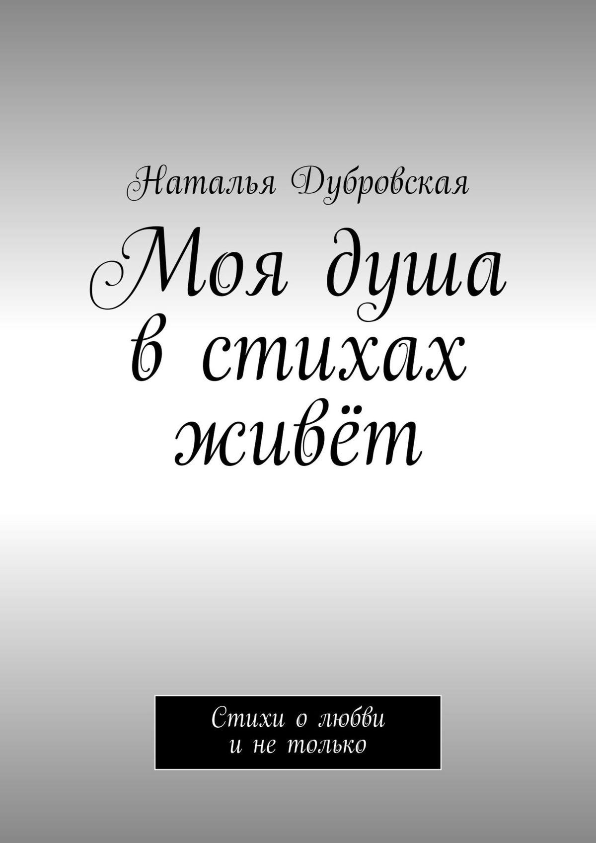 Наталья Дубровская Моя душа в стихах живёт. Стихи о любви и не только место средь павших