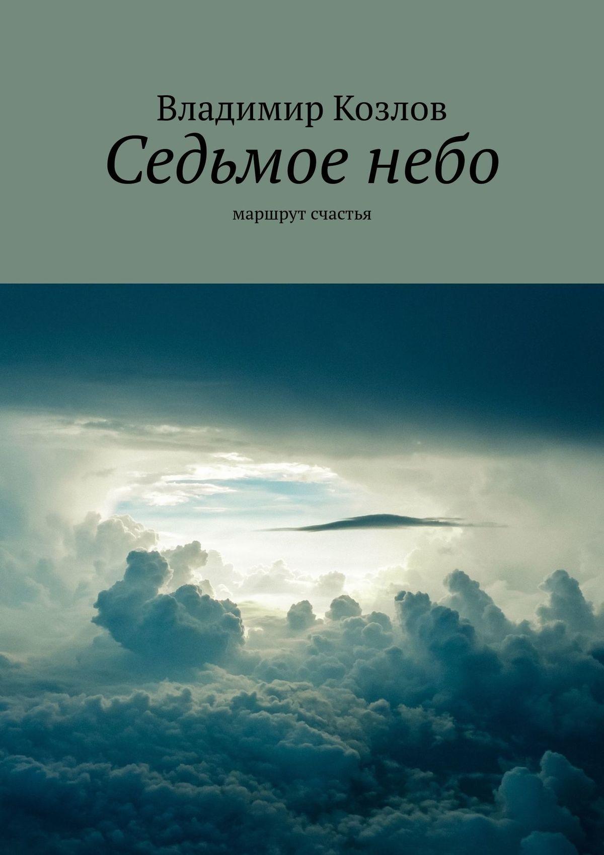 Владимир Козлов Седьмоенебо. маршрут счастья матрасы седьмое небо матрас седьмое небо принц классик 140х70х10 см