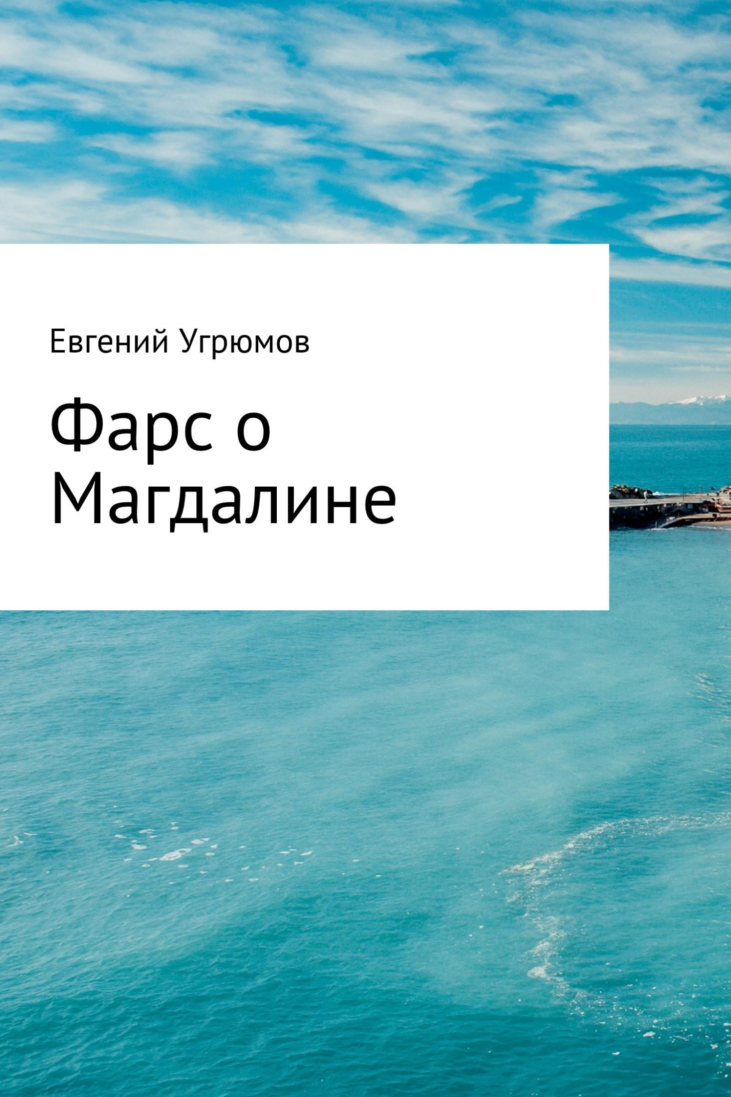 Евгений Юрьевич Угрюмов Фарс о Магдалине евгений юрьевич угрюмов разговоры о тенях