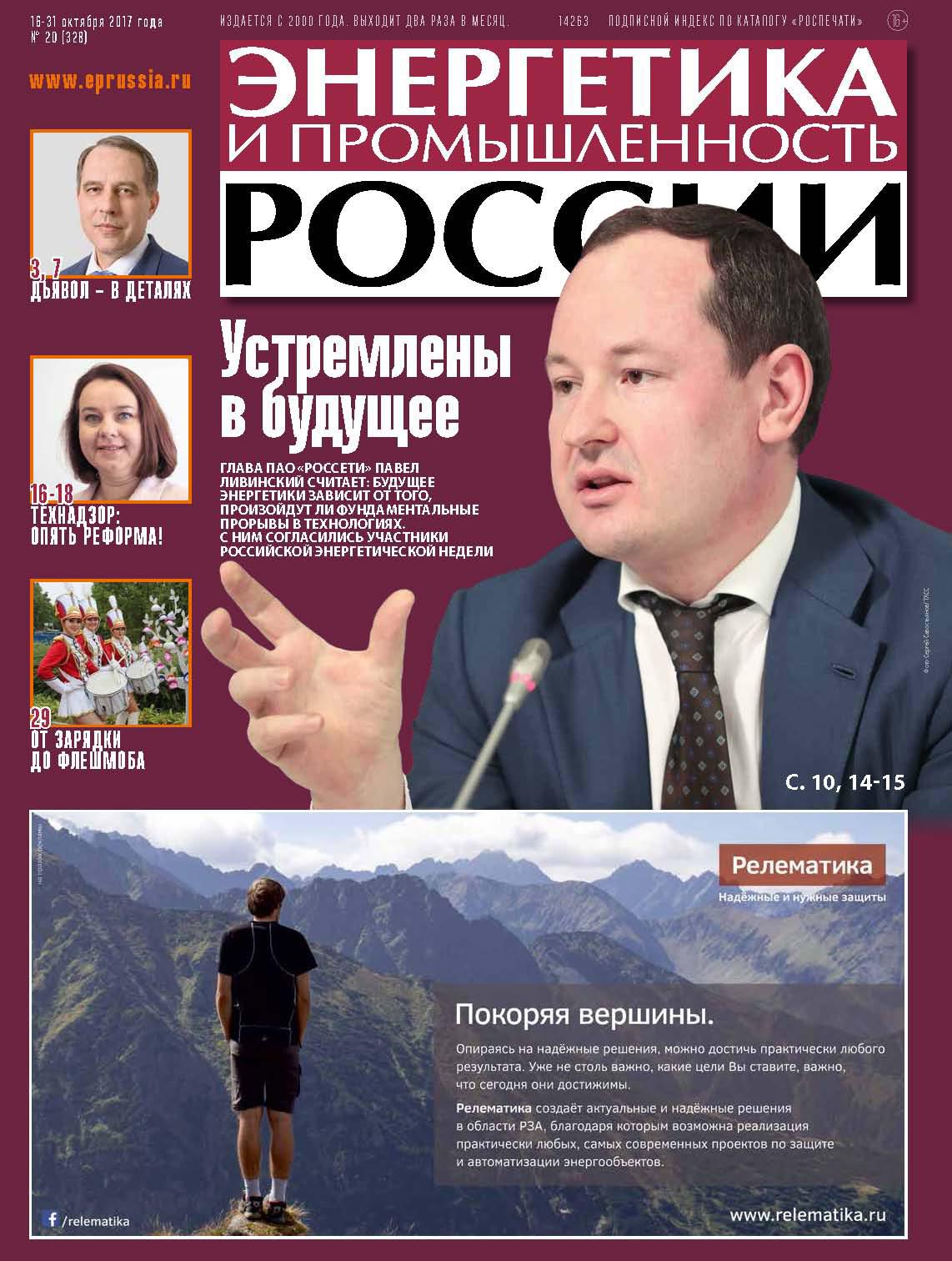 Отсутствует Энергетика и промышленность России №20 2017