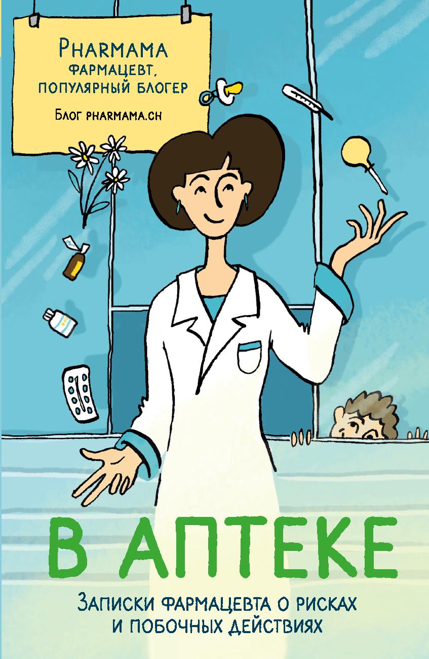 Pharmama, Т. Б. Юринова «В аптеке. Записки фармацевта о рисках и побочных действиях»