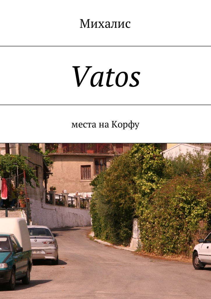 Михалис Vatos. Места на Корфу михалис сезоны корфу