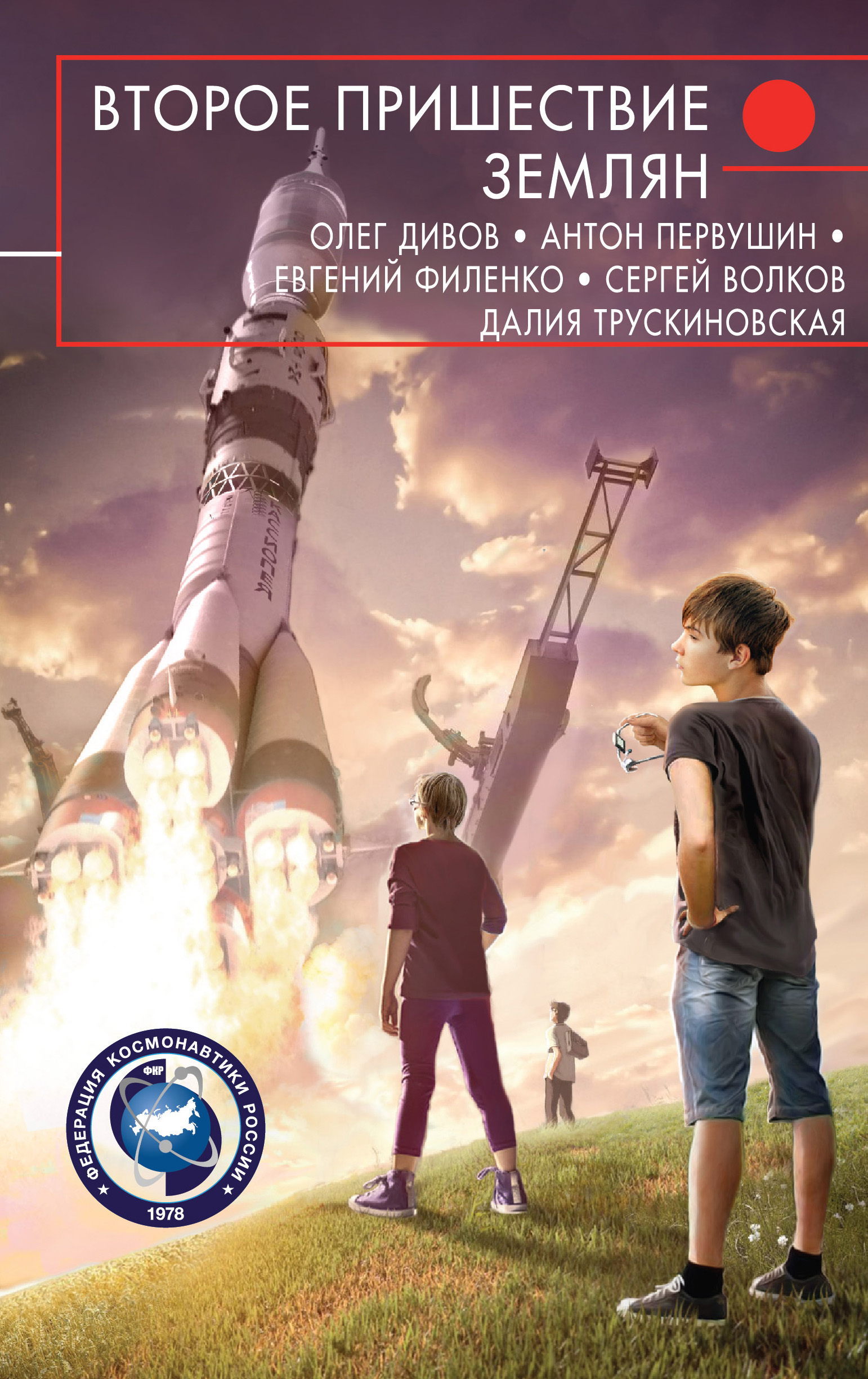 Второе пришествие землян (сборник)